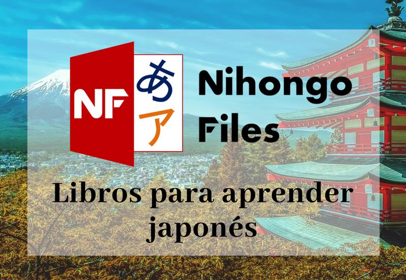 Encuentra Libros Para Aprender Japonés Aprendiendo Japonés Frases Japonesas Palabras Japonesas
