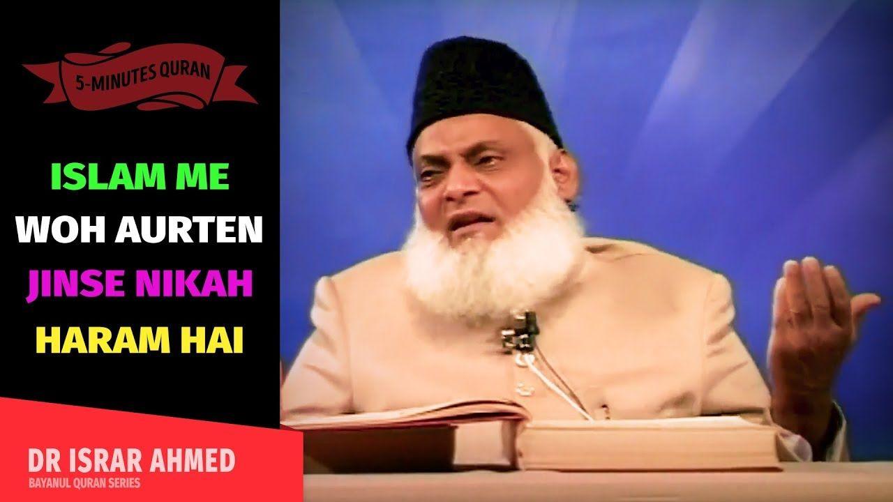 Islam Me Woh Aurten - Jinse Nikah Karna Haram Hai   DR Israr