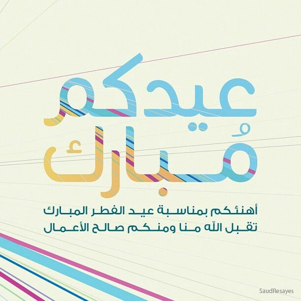 عيد سعيد عيد مبارك عيد الاضحى اضحى مبارك Eid Mubarak Happy Eid Eslamic Design Typography Arabic Typogra Different Alphabets Design Clean Design