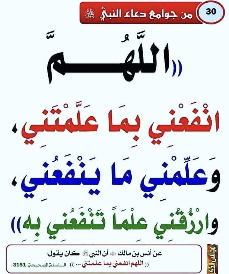 دعاء للعلم النافع Quran Verses Islamic Phrases Islamic Teachings