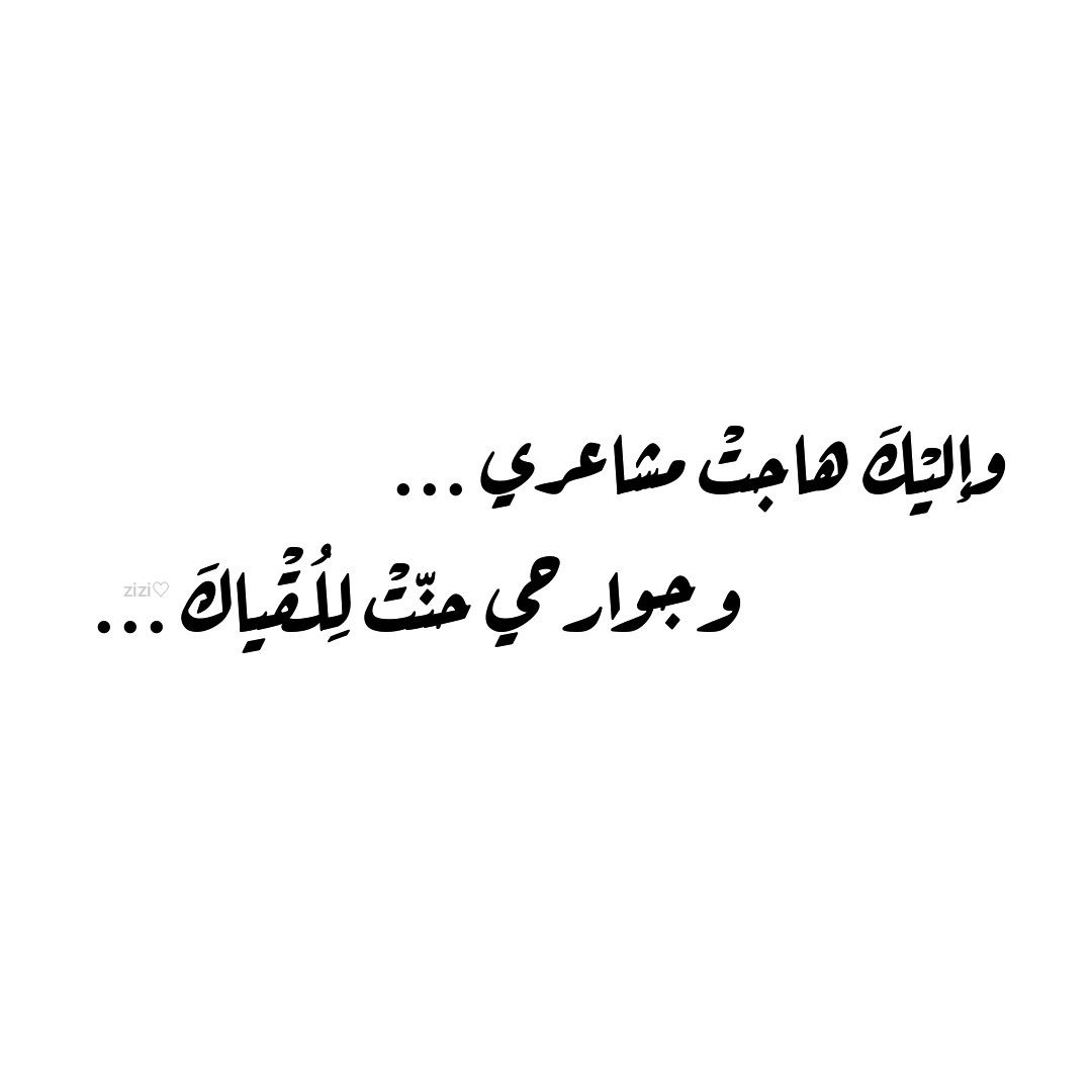 Pin By Myriam On كلمات ومشاعر Arabic Quotes Quotes Love Quotes