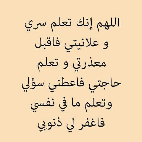 Pin By استغفارات يومية On Du A Arabic Calligraphy Allah Ssle