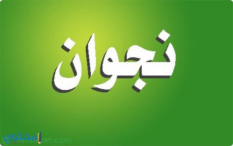 معنى اسم نجوان وحكم التسمية Nagwan معاني الاسماء Nagwan اسم نجوان Vimeo Logo Company Logo Tech Company Logos