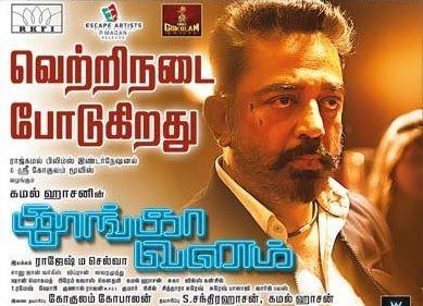 Thoongavanam Hd 720p Tamil Movie Watch Online Thunga Tamil