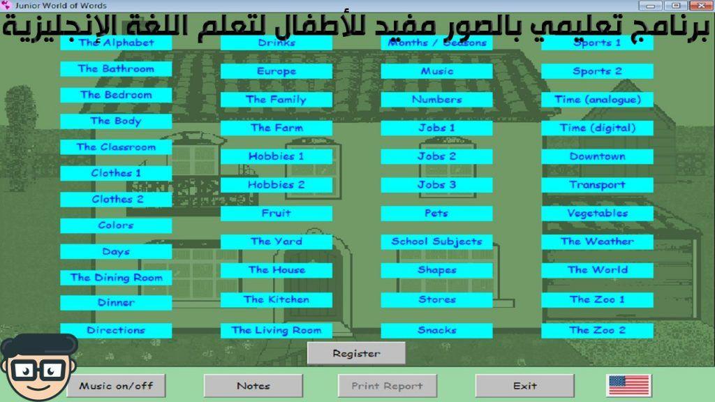 برنامج تعليمي بالصور مفيد للأطفال لتعلم اللغة الإنجليزية Junior World Of Words 4 2 1 Job 1 Classroom Digital