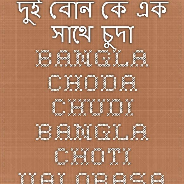 Bangla Choda Chode