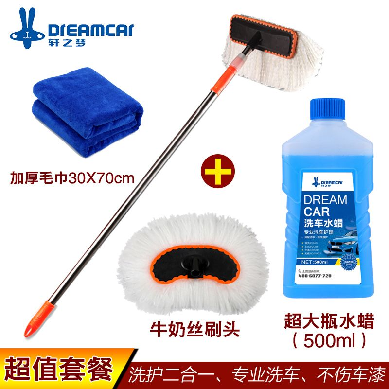 Car wash brush telescopic auto water brush with long handle milk silk soft…