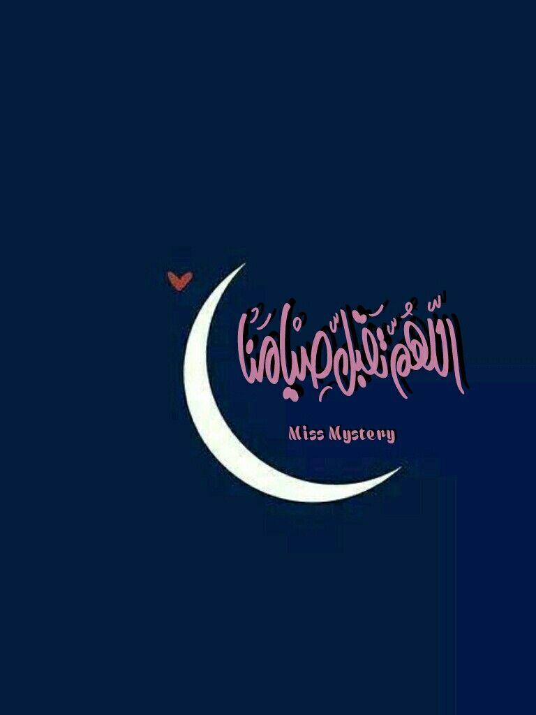 اللهم تقبل صيامنا رمضان مبارك Arabic Calligraphy Calligraphy