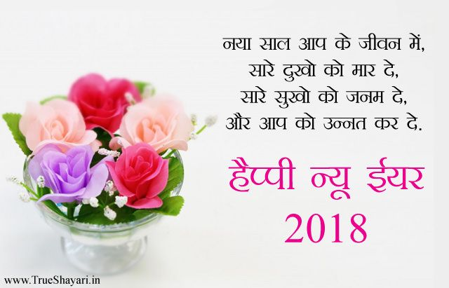 This is the most beautiful happy new year 2018 shayari wishes in ...