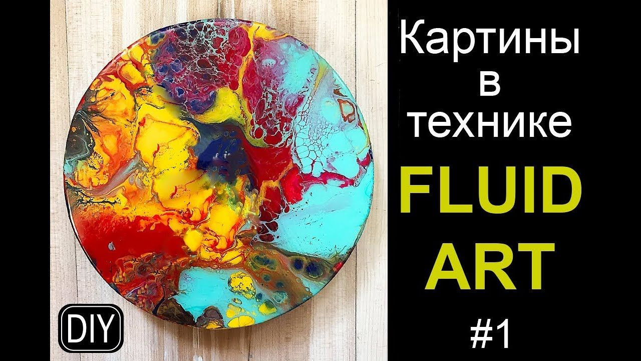 Волшебная техника FLUID ART #1 - YouTube (с изображениями ...