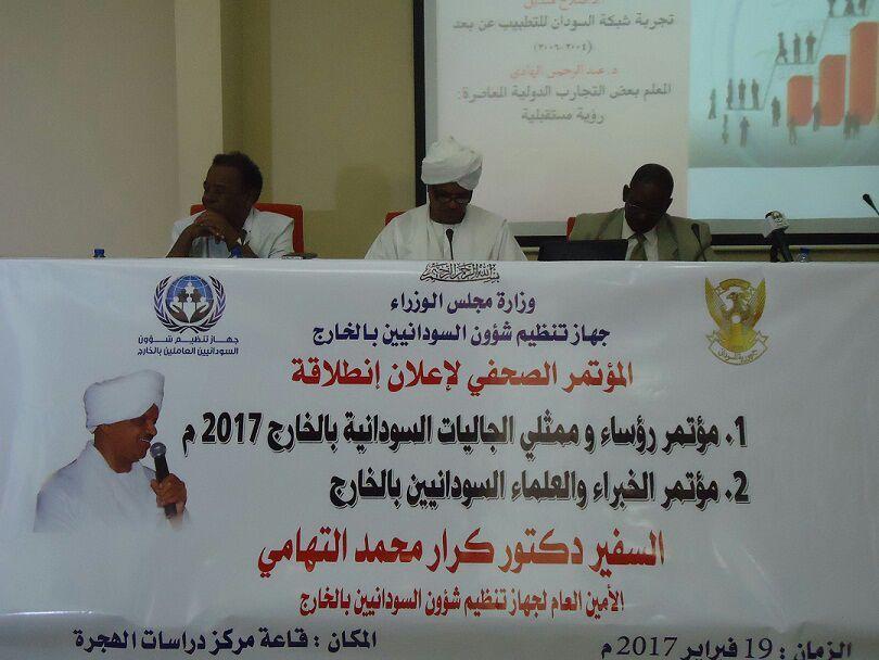الامين العام لجهاز المغتربين يعلن انطلاقة مؤتمري رؤساء الجاليات والخبراء والكفاءات السودانية بالخارج