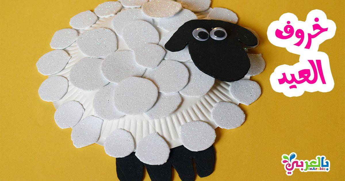 خروف بالفوم عيد الاضحى و افكار جديدة ومميزة لتوزيعات عيد الاضحى للاطفال بالفيديو والخطوات اصنعيها بنفسك مع اطفا Muslim Kids Crafts Paper Crafts Diy Kids Crafts