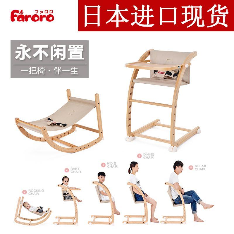 Faroro japón importó bebé de madera silla de bebé multifuncional ...