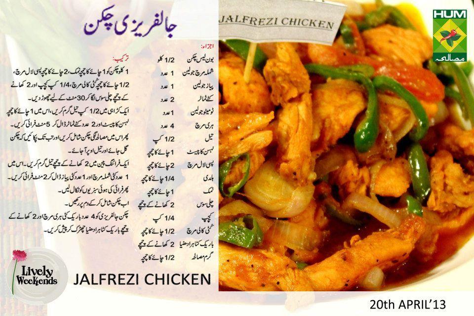 Chicken jalferizi cusine pakistan pinterest cuisine dishes chicken jalferizi forumfinder Gallery