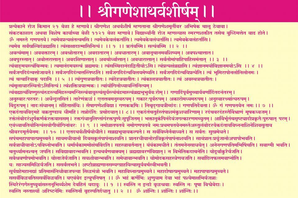 Ramraksha Stotra Lyrics In Sanskrit Pdf Crisecrush
