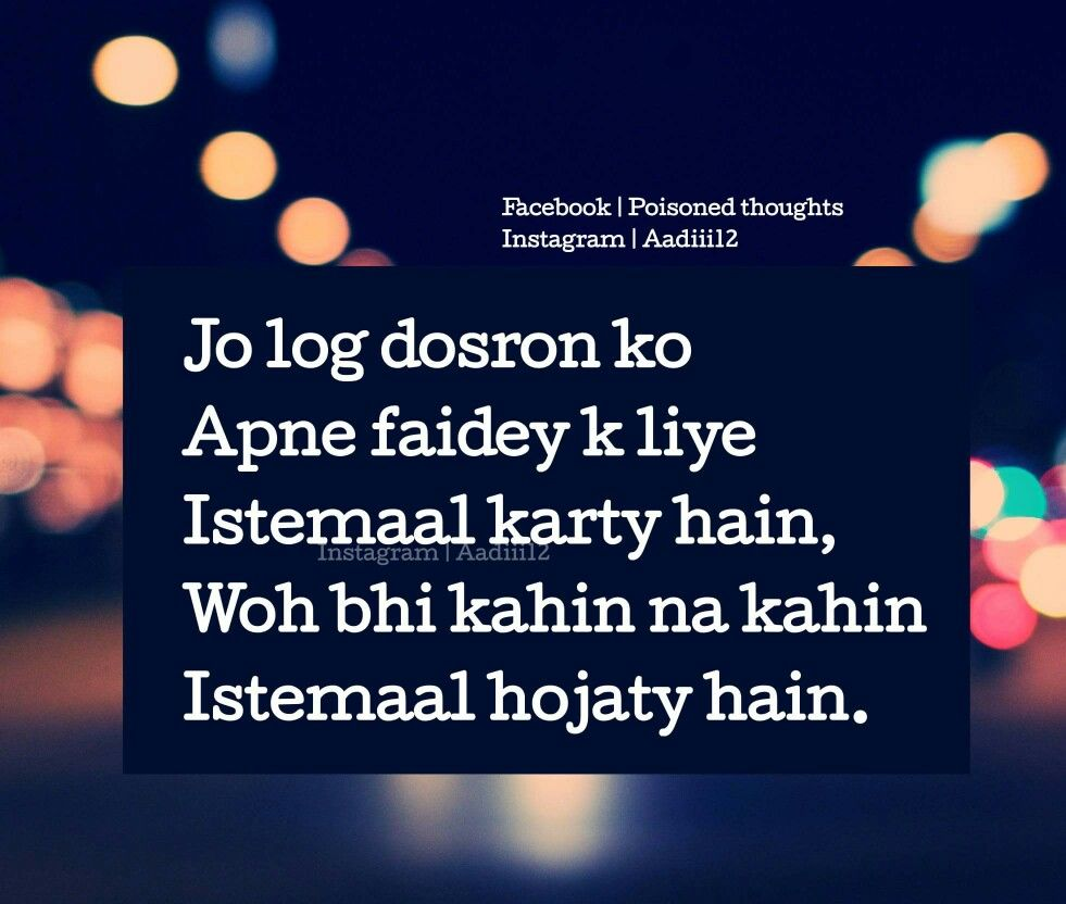 Pin By Moin Pathan On Poisoned Thoughts