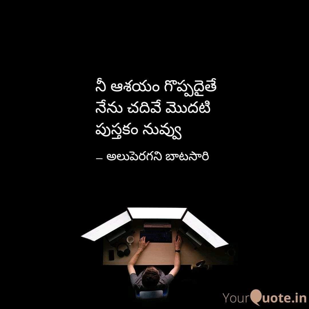 Telugu Telugupoetry Life Lesson Quotes Life Quotes Motivational Quotes
