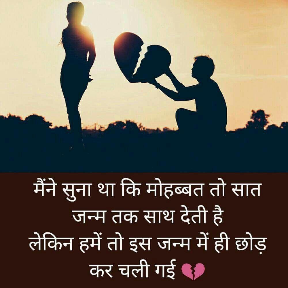 Pin By Meresarkaar786 On Jamir Shayari In Hindi Romantic