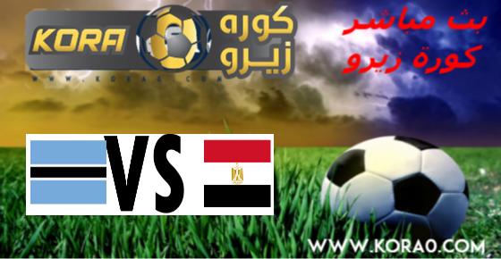 كورة لايف مشاهدة مباراة مصر وبتسوانا بث مباشر اون لاين اليوم