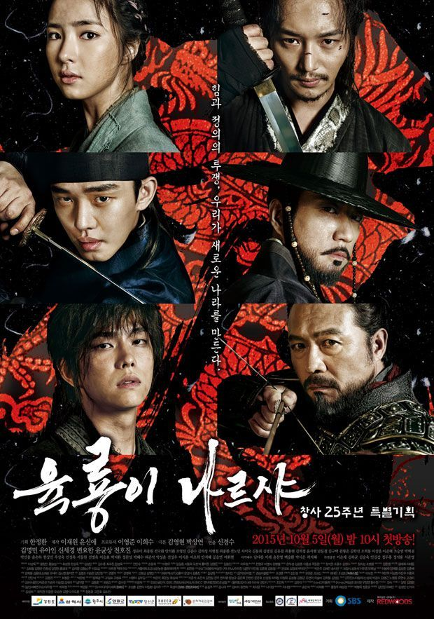 JINUA,DRAMASTYLE Six Flying Dragons Episode 50 / Multi Language subtitles  Six Flying Dragons (육룡이 나르샤;Yukryongi Nareusha) is a South Korean television series starring Yoo Ah-in, Kim Myung-min, Shin Se-kyung, Byun Yo-han, Yoon Kyun-sang and Chun Ho-jin. It airs on SBS on Mondays and Tuesdays at 22:00 for 50 episodes beginning on October 5, 2015 as part of SBS 25th anniversary special.The drama serves as a loose prequel to Deep Rooted Tree.   Plot Six Flying Dragons ..