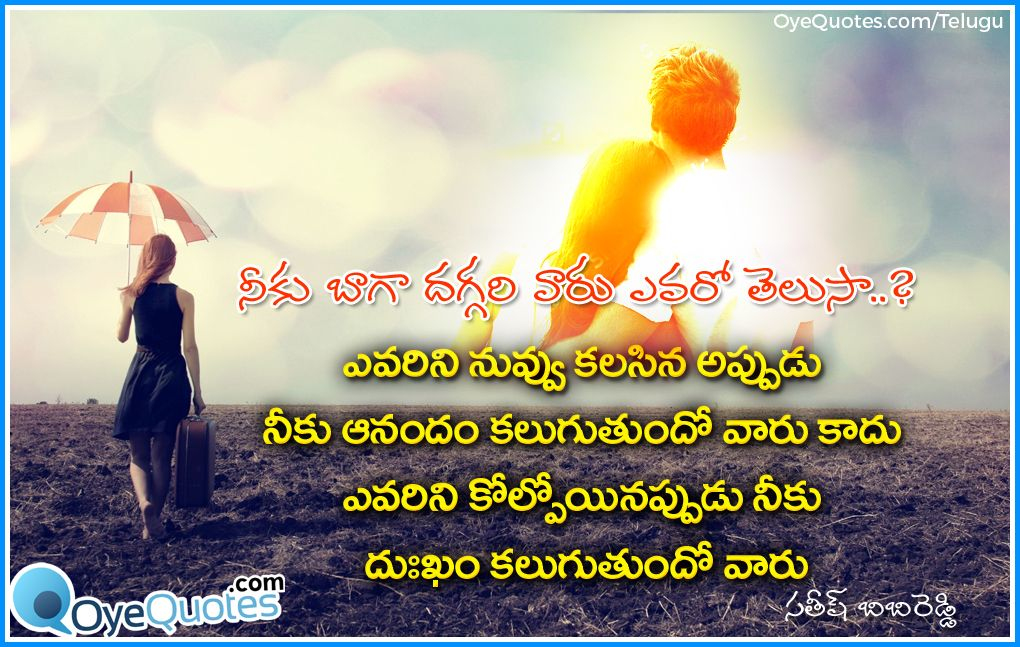 Here is a New Telugu language Famous Alone Love Images and Mesmerizing Telugu Lovely Quotes