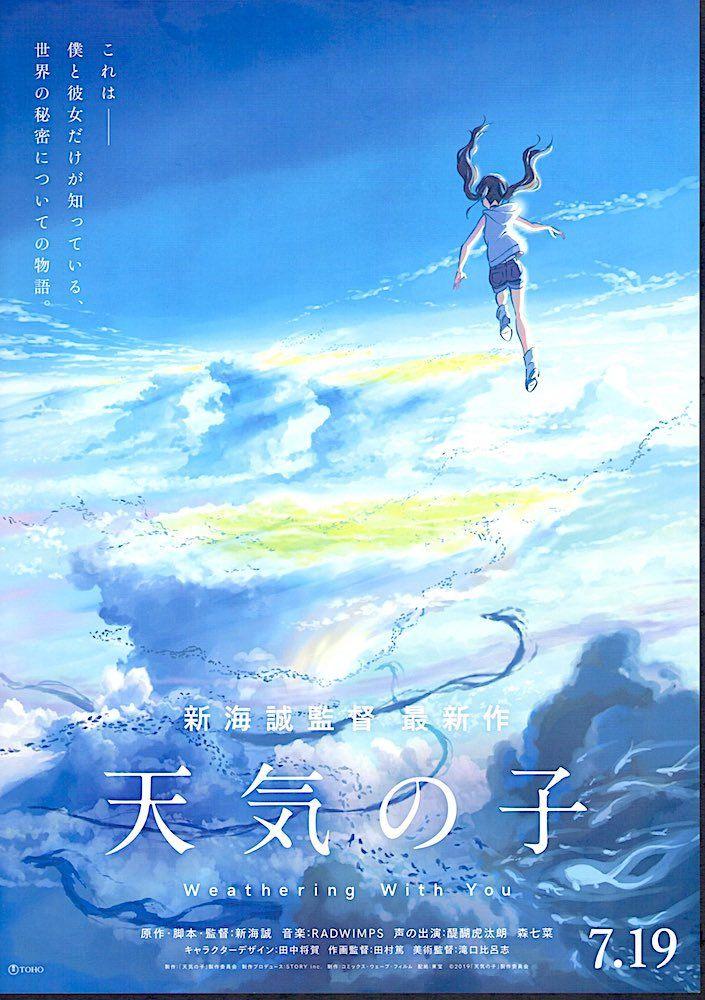 Weathering with You (ver. A) Japan Anime, Makoto Shinkai