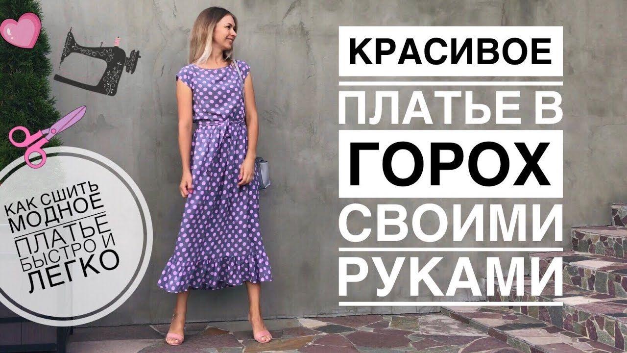 Сшить летнее платье легко и