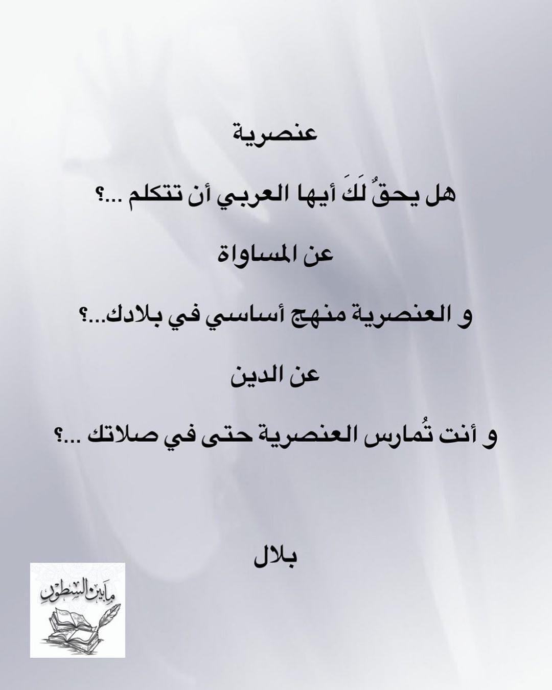 عنصرية عرب شعر قصايد حقيقة خواطر حكم حكمة قراءة كتب انستا كتب أدب ادب خاطره Math Math Equations