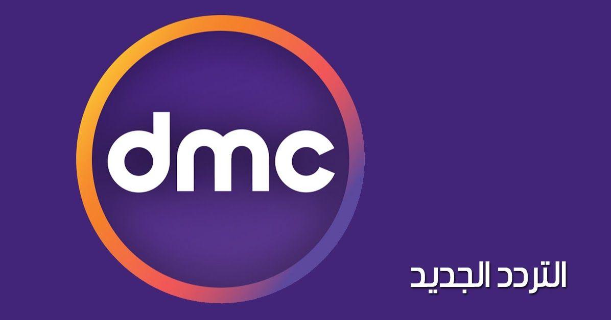 تردد قناة Dmc دراما الجديد تردد قناة Dmc Hd تردد قناة Dmc Sport الجديد تردد قناة Dmc Sport Hd تردد قناة Dmc دراما عرب سات Company Logo Tech Company Logos Logos