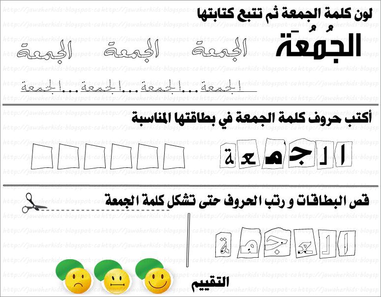 Jawaher Kids Nisaa أرواق عمل أيام الأسبوع كتابة تلوين و تشكيل Learn Arabic Alphabet Arabic Alphabet Learning Arabic