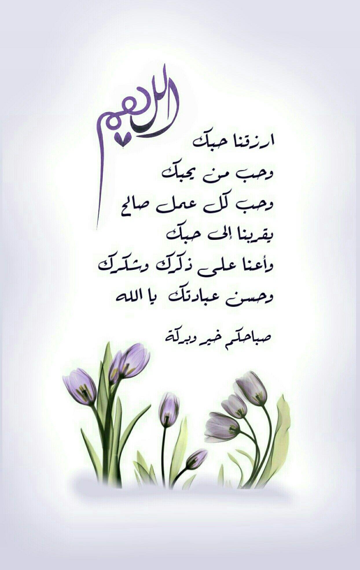 الل ه م الل هم ارزقنا حبك وحب من يحبك وحب كل عمل صالح يقربنا إلى حبك وأعنا على ذ Beautiful Morning Messages Good Morning Arabic Beautiful Islamic Quotes