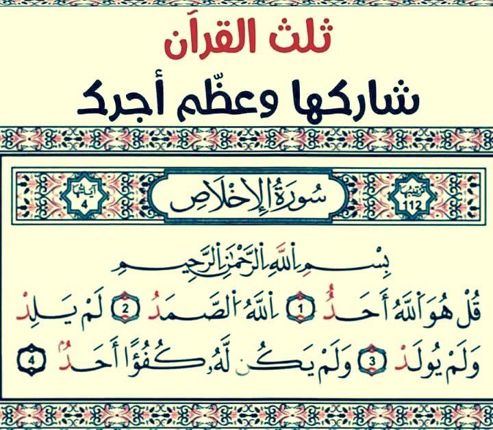 Desertrose سورة الإخلاص تعدل ثلث القرآن Quran Verses Verses Quran
