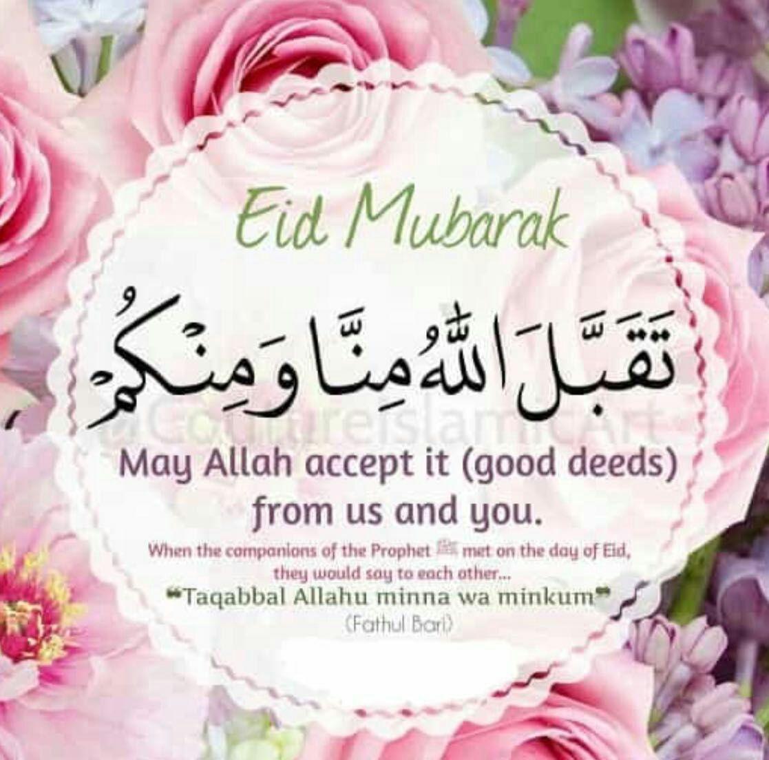 Ramadan 2018 عيد مبارك Eid Greetings Eid Mubarak Greetings Eid Mubarak Wishes Images