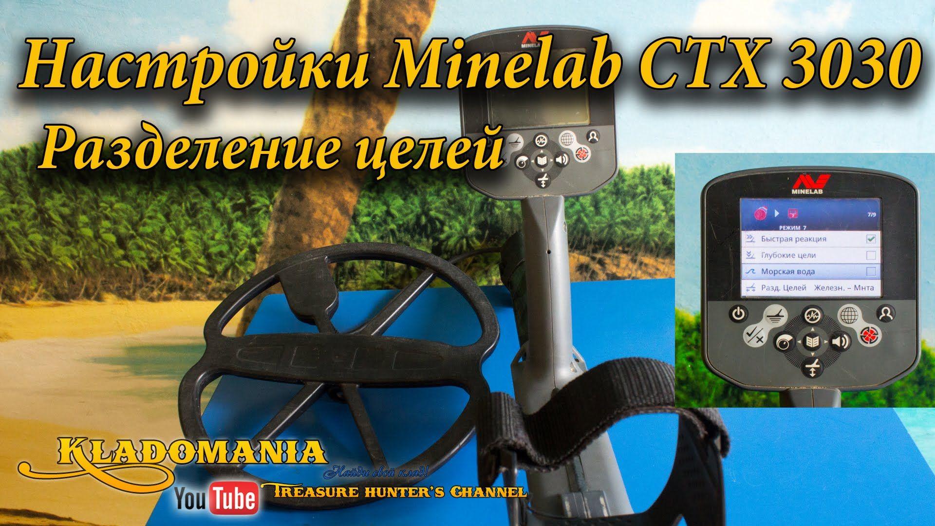 Настройки Minelab #CTX 3030 - Разделение целей