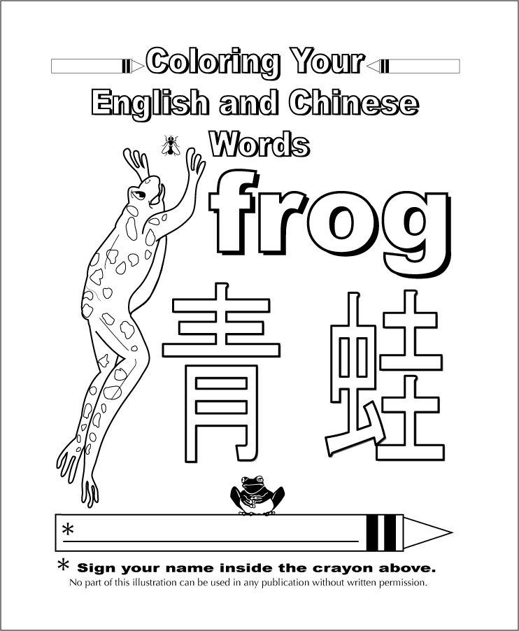 Image detail for -Chinese Characters and Coloring ( click or save ...