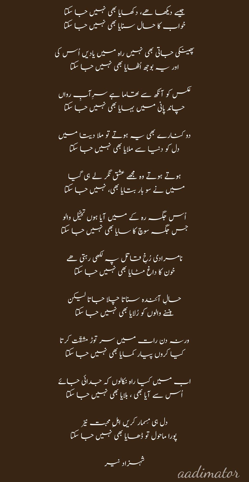 Ghazal Poems 1