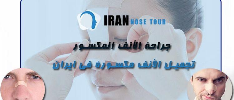 جراحة الأنف المكسور Nose Sleep Eye Mask Person