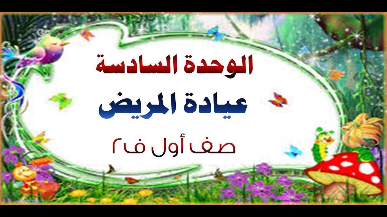 شرح منهج اللغة العربية للصف الأول الابتدائى ترم اول Learning Arabic Arabic Alphabet For Kids Learn Arabic Alphabet