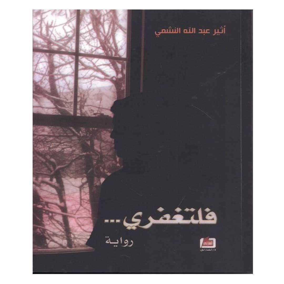 فلتغفري أثير عبدالله النشمي Pdf Books Reading Books Pdf Books