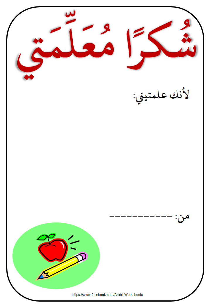 Say Thank You To Your Teacher In Arabic Teacher Cards Teacher Thank You Cards Arabic Alphabet For Kids