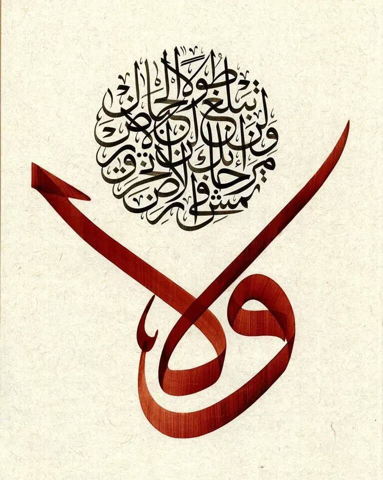 Pin By Sedikahadi On Pinterest Calligraphy And Islamic Art
