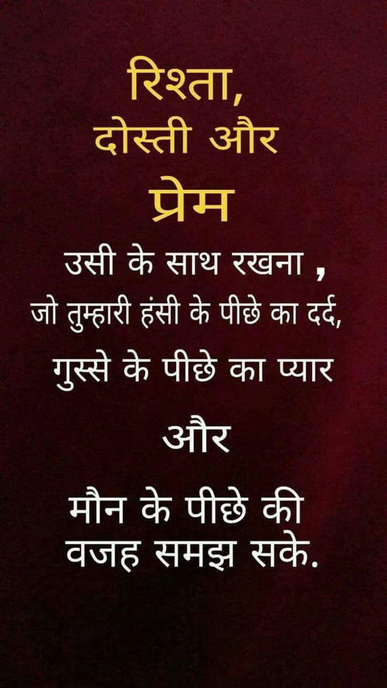 Sign In Good Morning Quotes Hindi