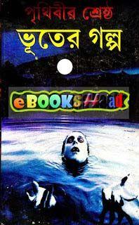 Prithibir Shreshtha Bhuter Galpo - Horror Story is a popular horror