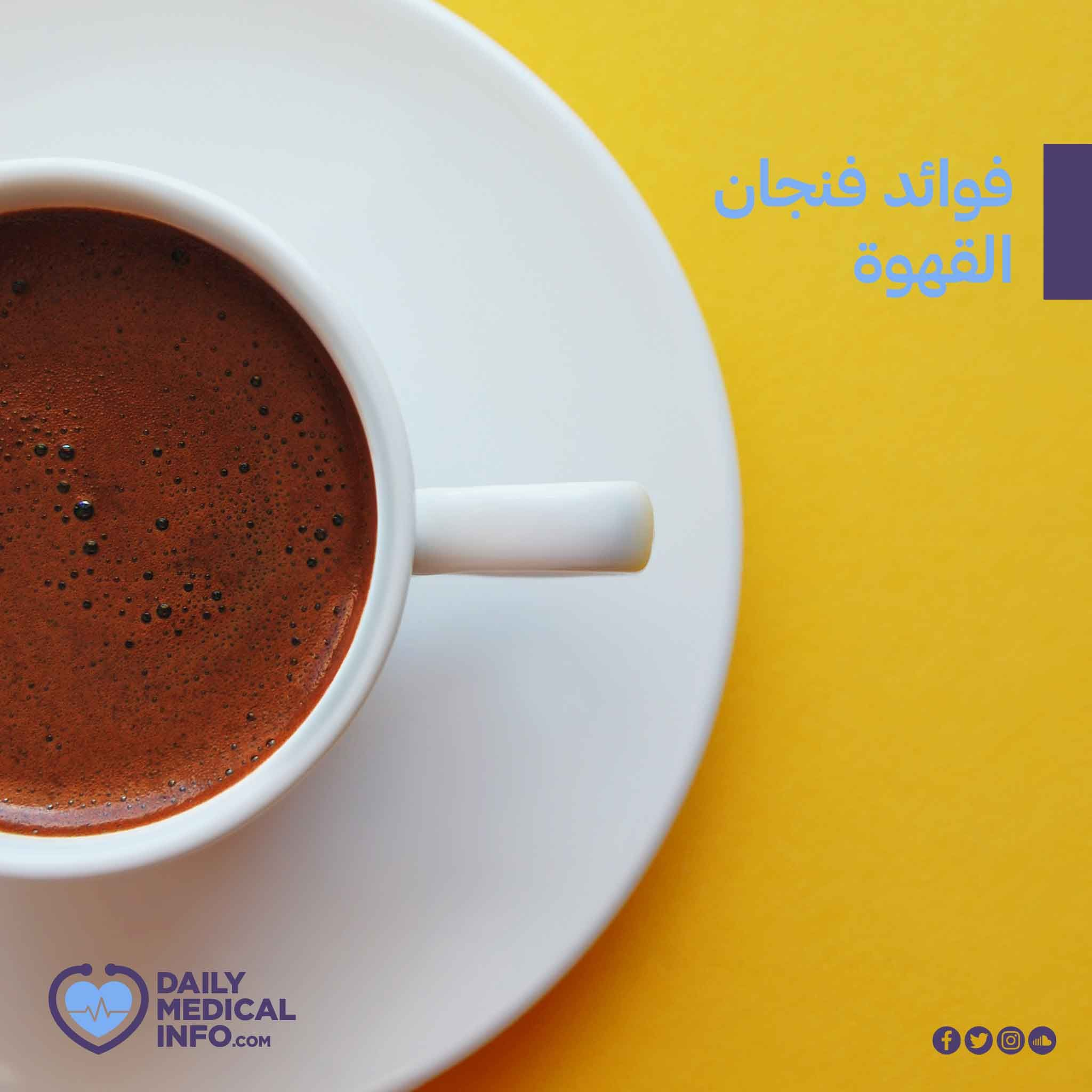 يفضل محبي القهوة تناول كوب ساخن في وقت الظهيرة للحصول على بعض الطاقة خلال اليوم ولكن هل تعلم أن للقهوة فوائد أخرى ومتعددة مثل ال Tableware Health Glassware
