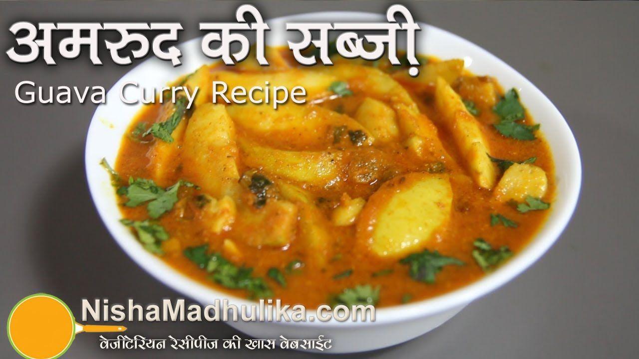 Amrood sabzi recepie guava sabzi recipe nisha madhulika khana amrood sabzi recepie guava sabzi recipe forumfinder Images