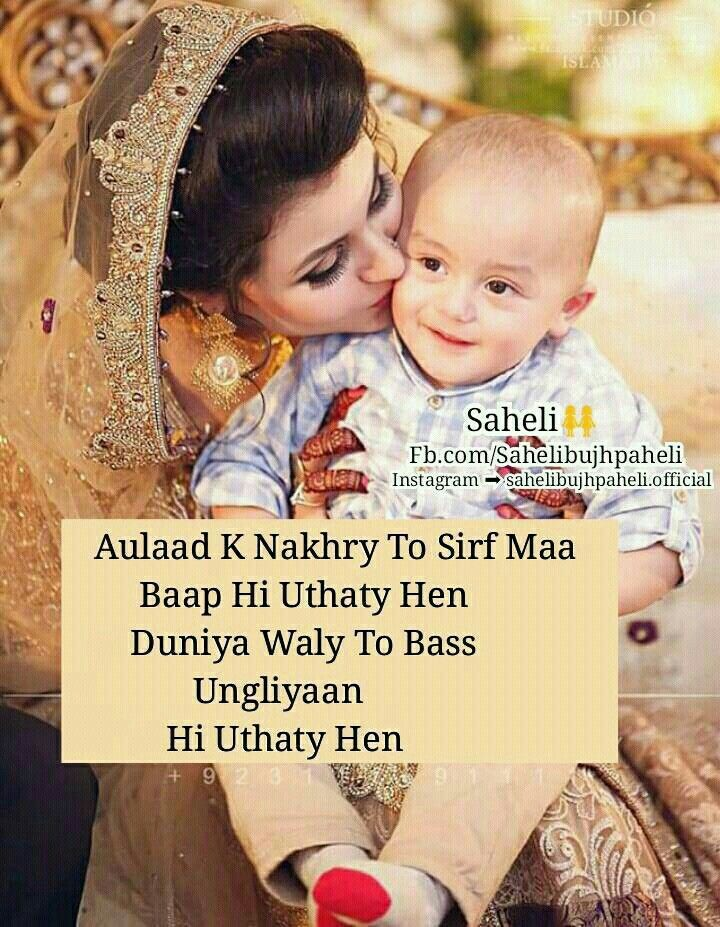 Vhhhbnnnnnn P Pinterest Quotes Mother Quotes And Urdu Quotes
