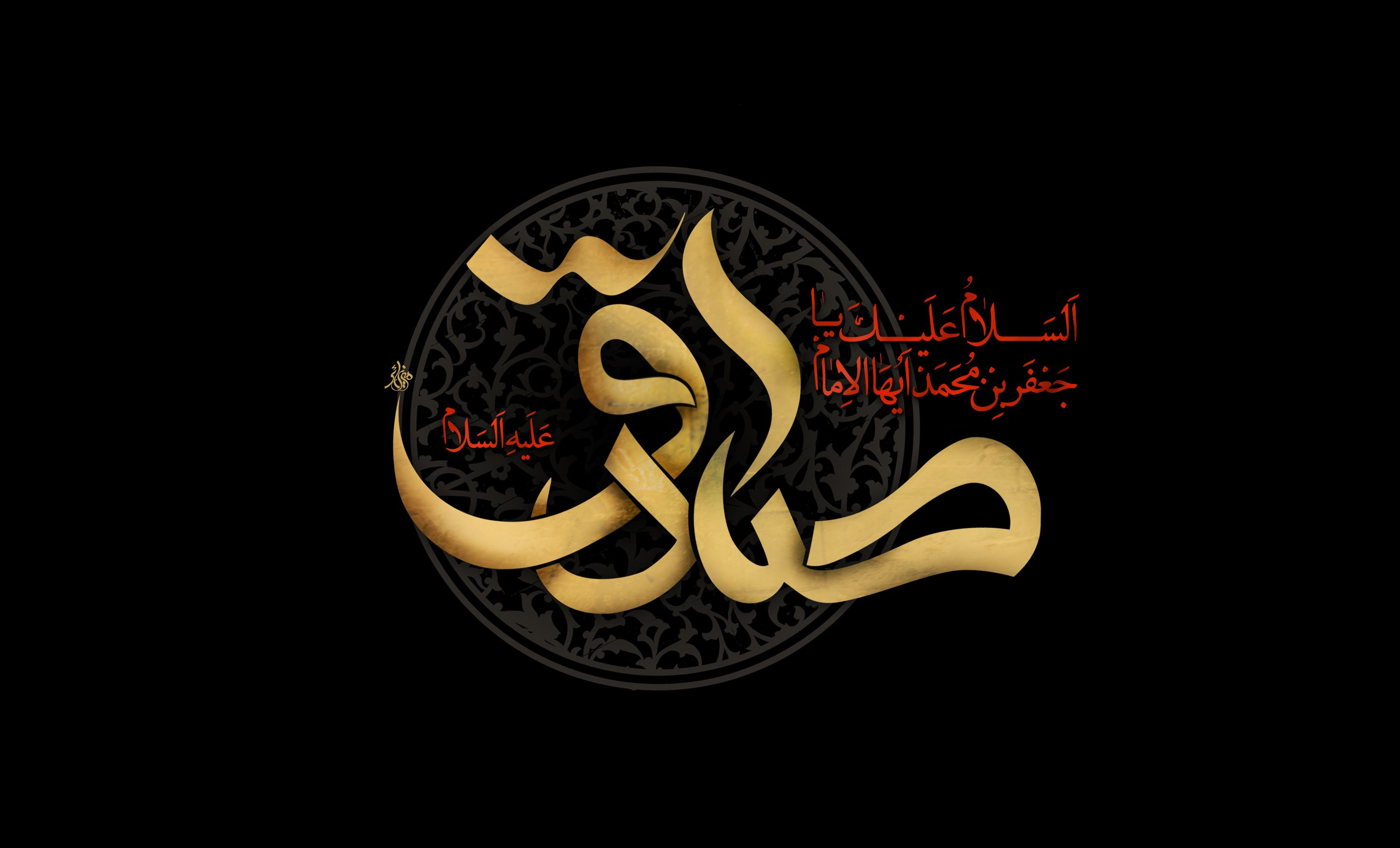 Imam Sadegh امام صادق Blue Roses Wallpaper Islamic Art Arabic Art