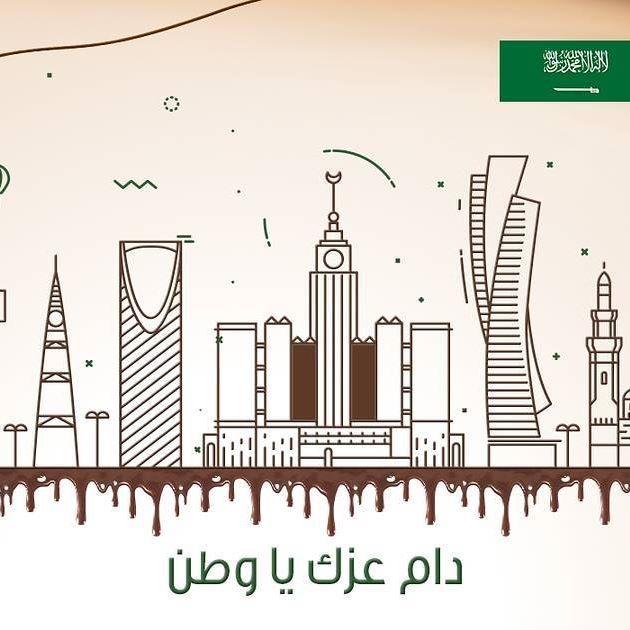 غالية رايتنا وعالية هامتنا دام عزك يا وطن اليوم الوطني للسعودية السعودية دام عزك ياوطن جالكسي Graphic Design Logo National Day Saudi Diy Art