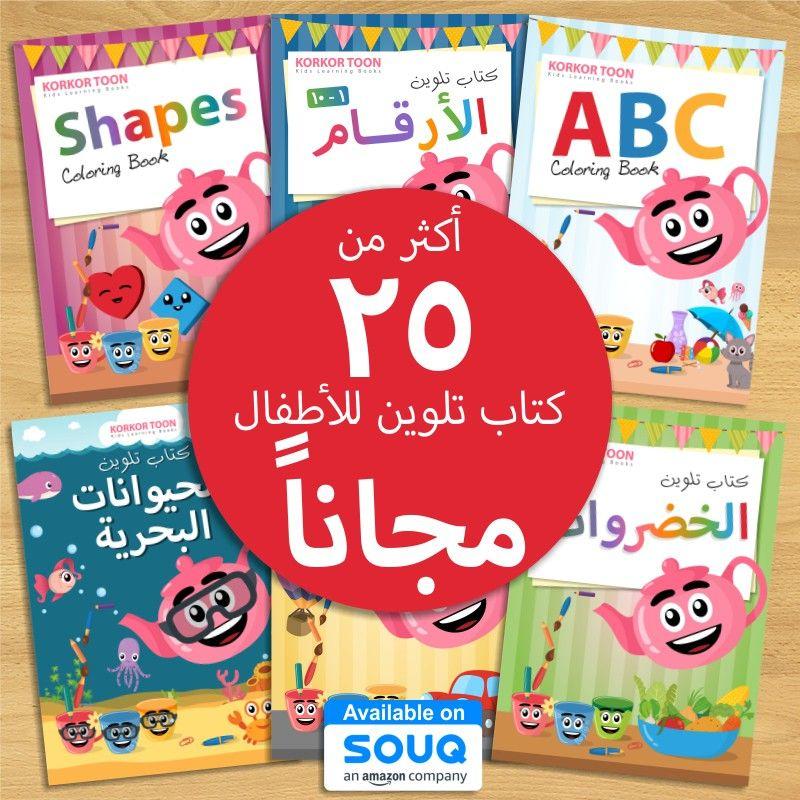 أكثر من 25 كتاب تلوين للأطفال مجانا Coloring Books Coloring Pages Free Learning