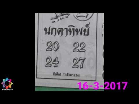 Thailand Lottery VIP Sure Horse Touch Pair Tips 16-3-2017 - (More
